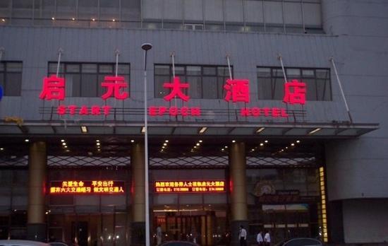 Start Epoch Hotel