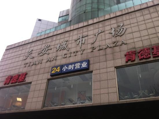 Vienna Hotel Changzhou Guoji Train Station:                   酒店入口
