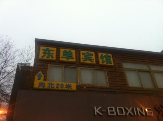 Zhong An Inn (Dong Dan Hotel):                   酒店一角