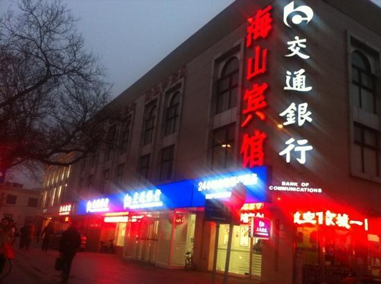Haishan Hotel:                   入口