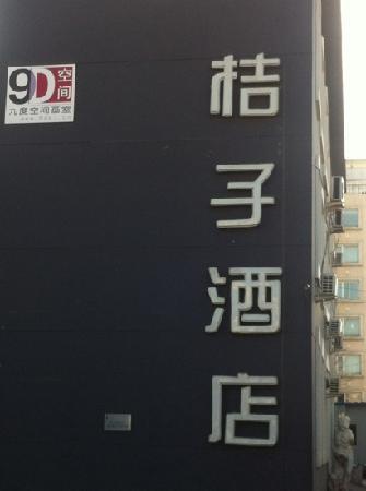 Orange Hotel (Beijing Wangjing):                   入口