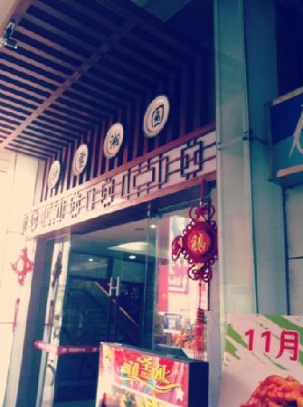 Bei Xue Xiang Yuan (JiangNan Avenue)
