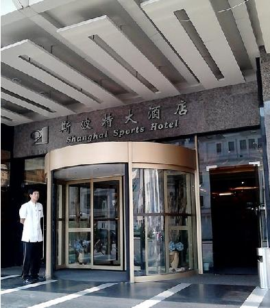 Sports Hotel: 斯波特大酒店