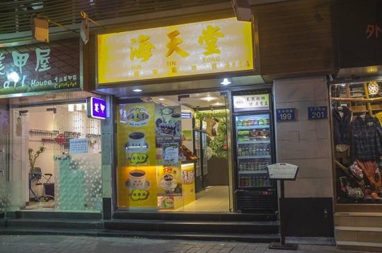 Hai TianTang (DeZheng Middle Road)