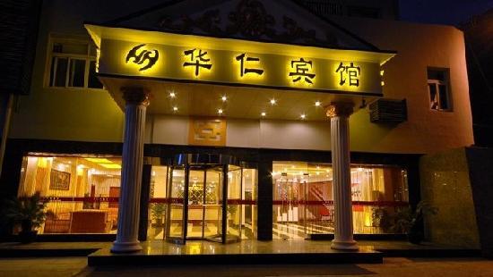 Huaren Hotel : 华仁宾馆