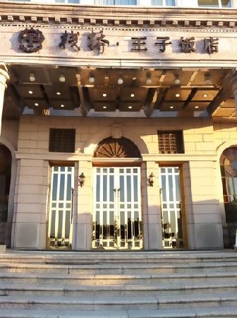 Zhan Qiao Prince Hotel:                   美丽