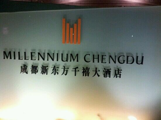 Millennium Hotel Chengdu:                   新东方