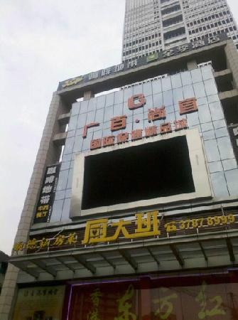 All Season Hotel Guangzhou DongShanKou: 广州汉庭全季酒店东山口店