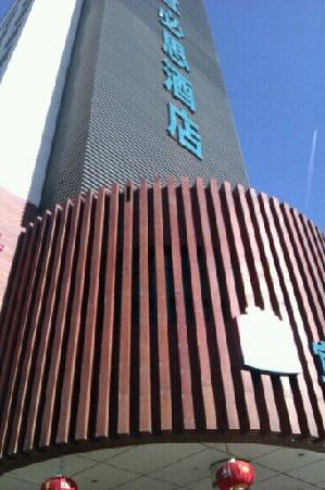 Hotel IBIS Tianjin Railway Station: 酒店门面