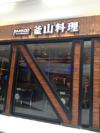 Pankoo (ZhangShou Road)