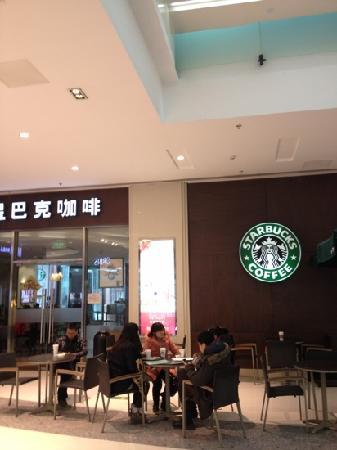 Starbucks (ZhongXin ChengShi Plaza)