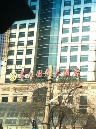 Celebrity International Grand Hotel Beijing : 入口
