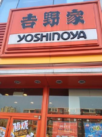 Yoshinoya (ShiLi Bao)
