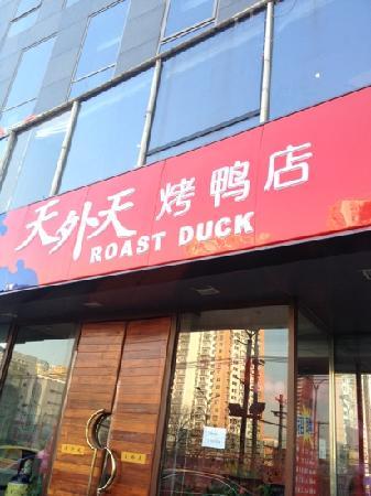 Yong Le Tian Wai Tian Jia Chang Cai Roast Duck