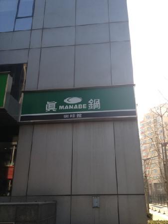 ZhenGuo Café (Jin Hui Road)