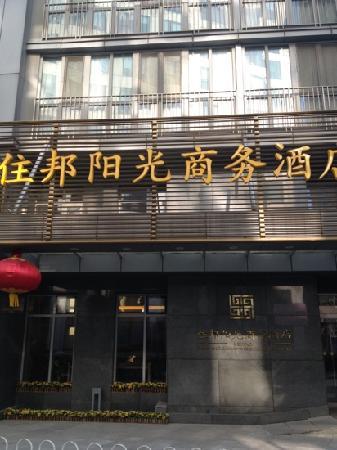 Zhubang Sunshine Hotel: 位置不错