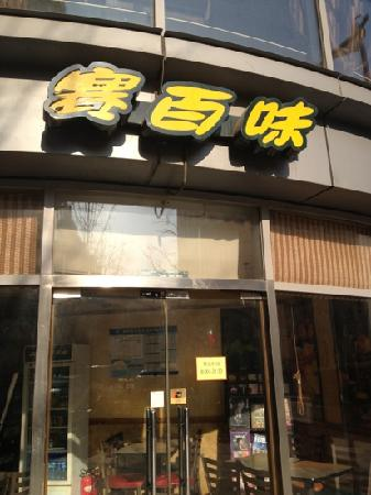 Subway (Zhangjiang)
