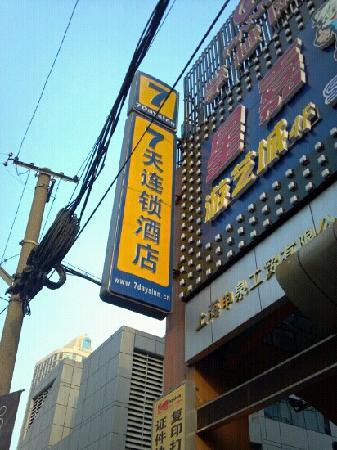 7 Days Inn Shanghai Changshou Road Subway Station Yaxin New Square: 长寿路7天
