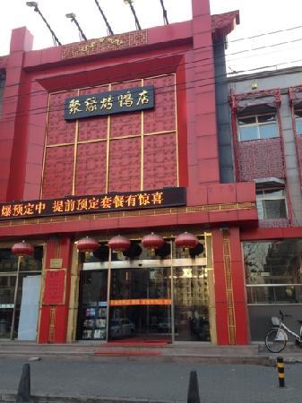 De Yuan Roast Duck (Wen Hui)
