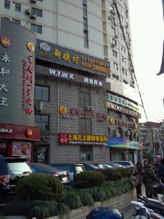 Chongqing Liuyishou Hot Pot Hotpot (ZhangShou Road)