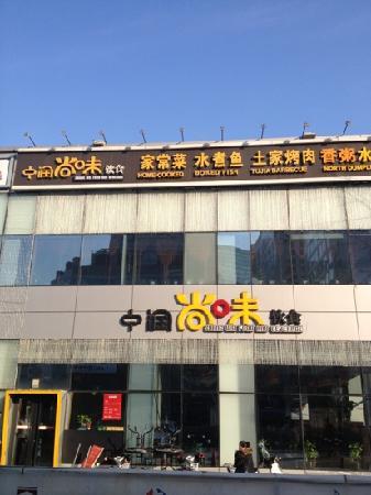 ShangWeiYiHao