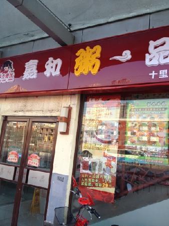 JiaHe YiPinZhou (Wangjing New City)