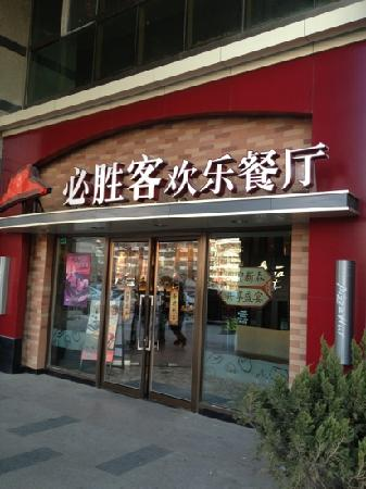 ‪Pizza Hut (WanJia)‬