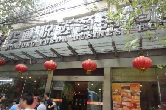 Huatong Yueda Bussiness Hotel: 华通悦达商务酒店