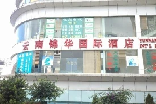 Jinhua Internaional Hotel: 锦华国际酒店
