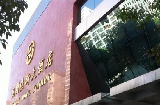 Bestway Hotel Kunming: 佳新大酒店