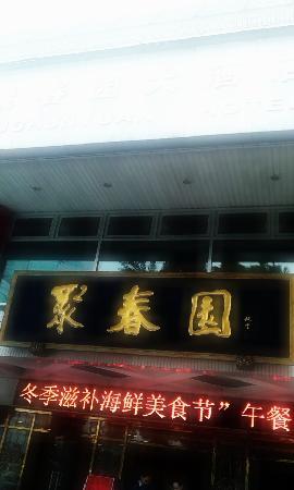 Ju ChunYuan Restaurant Restaurant