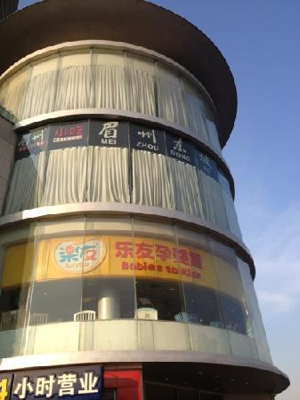 Mei Zhou Dong Po Restaurant (Shi Jia Zhuang)