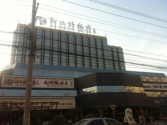 بكين رينبو هوتل: 新北纬