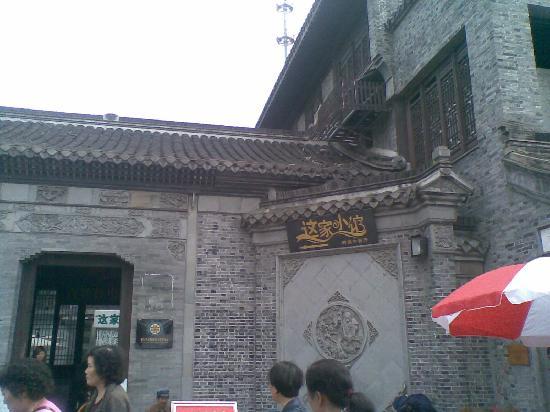 Taizhou Old Street: 老街