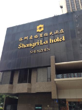深圳香格里拉