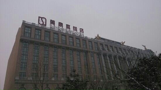 شونبرون هوتل بكين: 美泉宫饭店