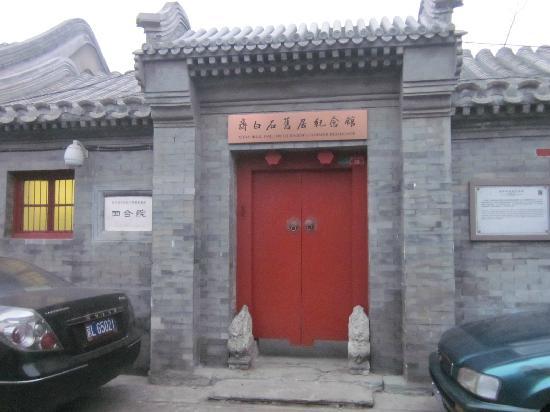北京齐白石故居