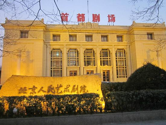 ‪Beijing People's Art Theatre‬