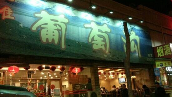 葡萄沟餐厅