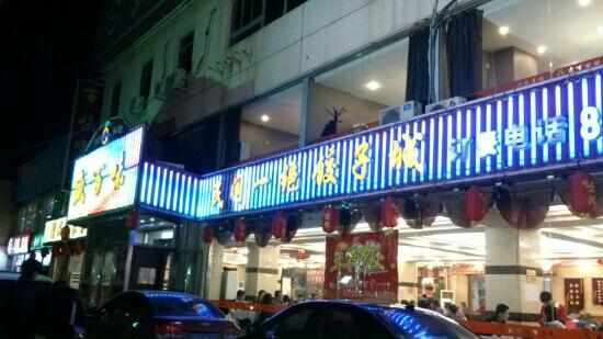 Sheng Bai Wei Dumpling City