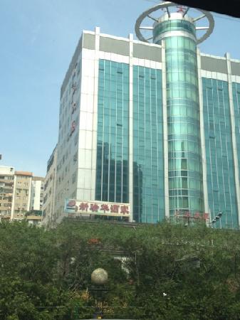 XinRui Hua Restaurant
