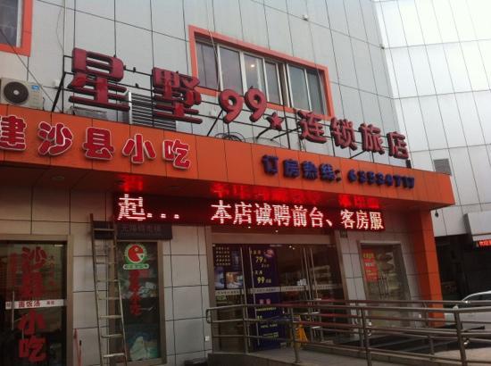 Stars 99 Motel Shanghai Railway Station : 星墅