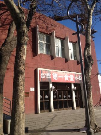 Communication University Of China No.1 Restaurant