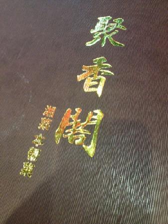 Ju XiangGe Restaurant
