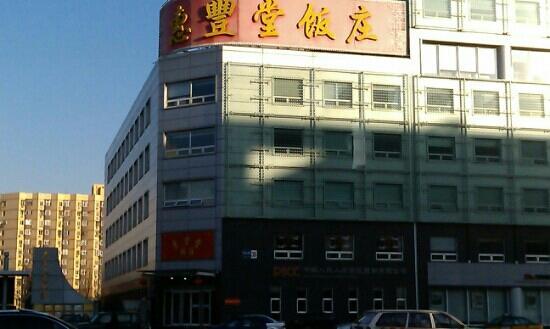 HuiFeng Tang (ShouTi South Road)