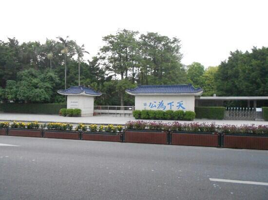 Sun Yat Sen's Residence Memorial Museum: 国父孙中山故居