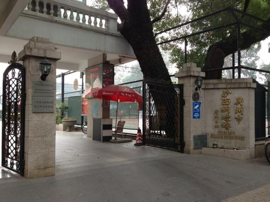 Shamian Tennis Court: 沙面网球场正门