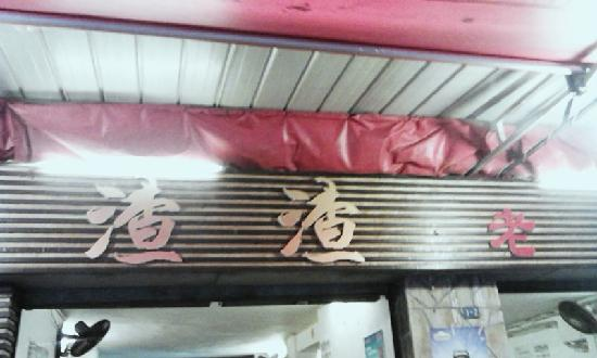 Zha Zha Lao Hotpot (Gui Huayuan)