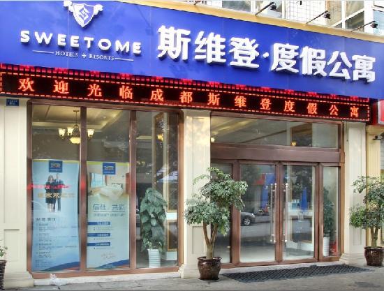 Chengdu Wisdom Vacation Rentals - Ludao International Community