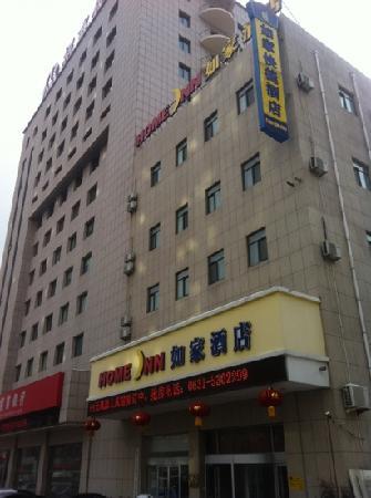 Home Inn Weihai Qingdao North Road:                   青岛北路店